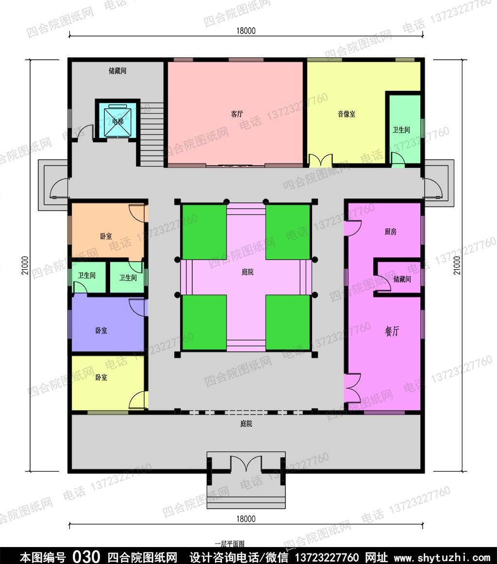 四合院方案设计
